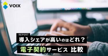 【2021】電子契約サービス比較