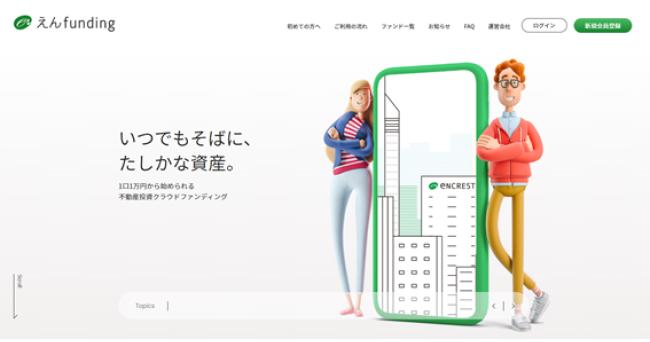株式会社えんホールディングスが福岡市エリアに特化した不動産投資クラウドファンディングサービス「えんfunding(ファンディング)」の登録を開始