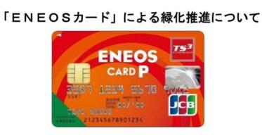ENEOS株式会社が個人向けクレジットカード「ENEOSカード」による緑化推進の目的で寄付を実施