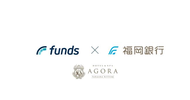ファンズ株式会社と株式会社福岡銀行が融資型クラウドファンディングの取り組みを開始
