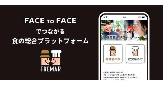 株式会社スマイルファームが食の総合プラットフォーム「フレマル」をリリース