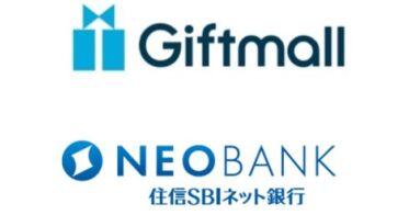 「法人向けギフトサービス」の提供をギフトモールと住信SBIネット銀行が開始