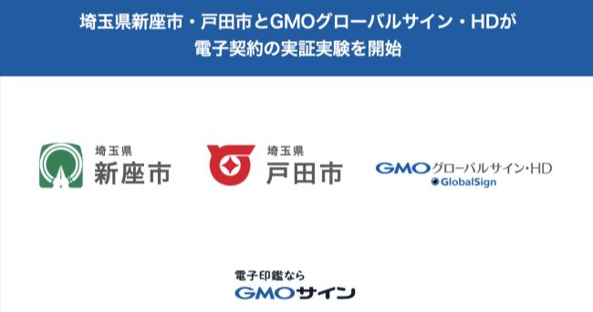 GMOグローバルサイン・ホールディングス株式会社が埼玉県新座市・戸田市と電子契約の実証実験開始