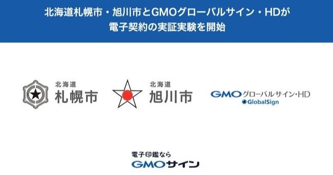GMOグローバルサイン・ホールディングス株式会社が札幌市・旭川市と電子契約の実証実験開始