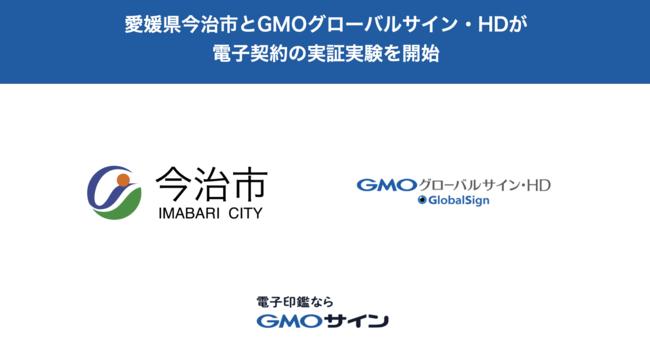 GMOグローバルサイン・ホールディングス株式会社と愛媛県今治市が電子契約サービスの実証実験を開始