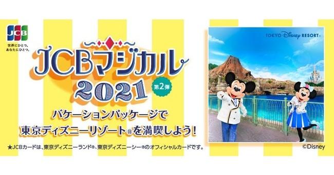 JCBが「JCB マジカル 2021 第2弾 バケーションパッケージで東京ディズニーリゾート(R)を満喫しよう!」を開始