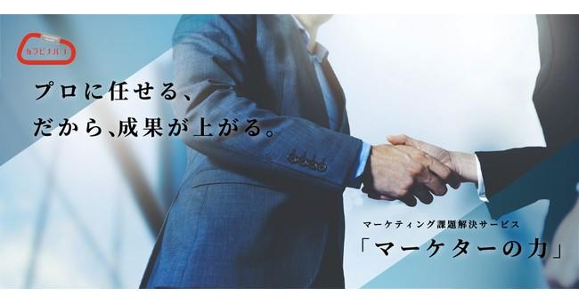カラビナハート株式会社、副業でプロのマーケターがマーケティングの課題解決をする「マーケターの力」を提供開始