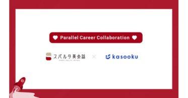 株式会社ドゥーファ「kasooku」の複業スタートパックと短期集中英会話スクール『スパルタ英会話』がサービス連携を開始