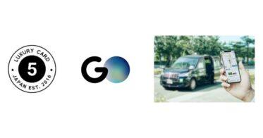 ラグジュアリーカードがタクシーアプリ「GO」と連携、タクシー利用額の最大100%相当を還元する特別優待を開始