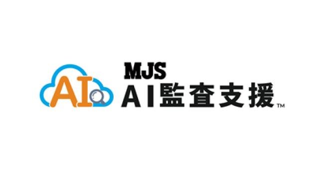 株式会社ミロク情報サービスが『MJS AI 監査支援』クラウドサービスを提供開始