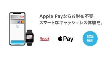 三菱UFJニコスが「NICOSカード」会員向けにApple Payの対応を開始