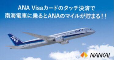ANAカードの Visaのタッチ決済で南海電鉄を利用すると、ANAのマイルが貯まる