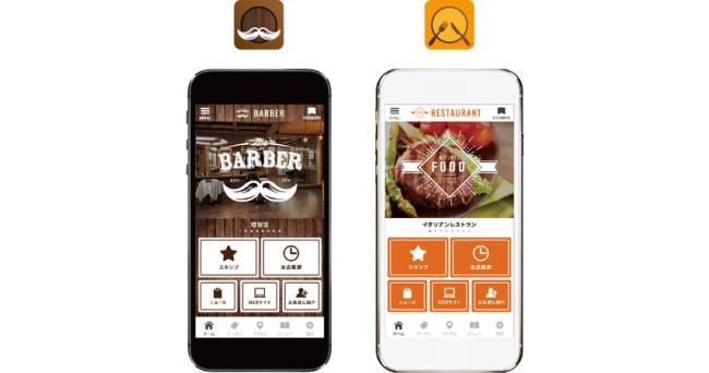 株式会社No.1デジタルソリューションが店舗向け集客ツール「No.1shopアプリ」をリリース