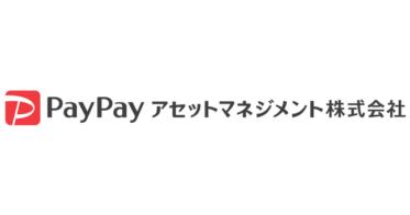 PayPay アセットマネジメント株式会社が「PayPay投信インデックスファンドシ リーズ」第2弾「PayPay投信 NASDAQ100インデックス」を運用開始(予定)