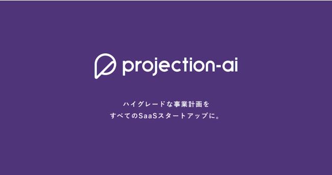 SaaSの事業計画が簡単に作成できる「projection-ai」がベータ版を公開リリース