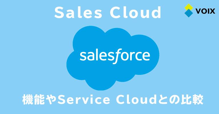 Salesforce sales cloud service cloud