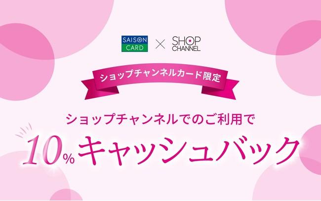 ショップチャンネルカード セゾン、ショップチャンネルカードDigital セゾン 新規入会キャンペーン