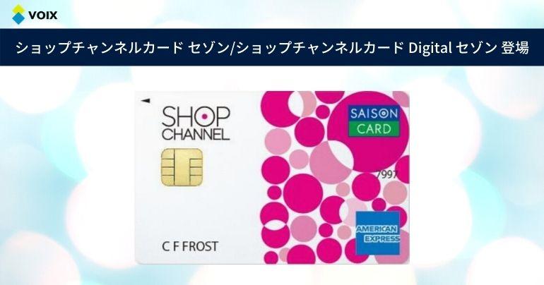 株式会社クレディセゾンとジュピターショップチャンネル株式会社が「ショップチャンネルカード セゾン」と「ショップチャンネルカード Digital セゾン」を発行開始