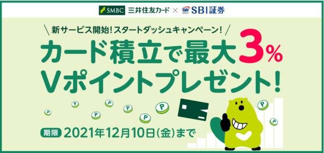 三井住友カード&SBI証券のスタートダッシュキャンペーン