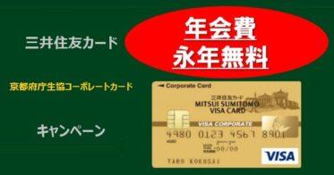三井住友カード「京都府庁生協コーポレートカード」新規入会+利用キャンペーン