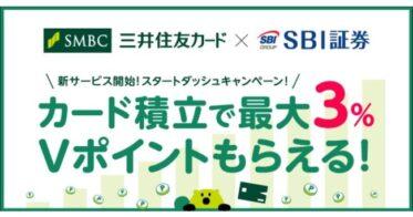 「三井住友カード つみたて投資」と「SBI証券 Vポイントサービス」を開始、「スタートダッシュキャンペーン」も実施