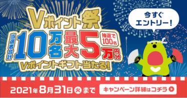 三井住友カード「Vポイント祭」を8月31日まで開催