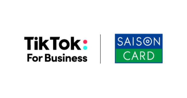 TIKTOK For Business とセゾンカードがTikTok広告キャンペーンを実施