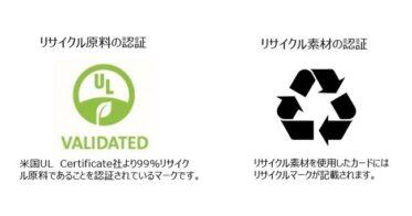 『Value Card eco』ハウスプリペイドカードにリサイクル素材を使用するサービスを開始