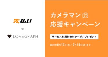 「カメラマン応援キャンペーン powered by ラブグラフ」をフリーランス向けファクタリングサービス『先払い』のyupが実施