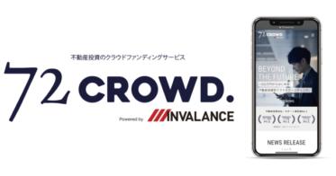 不動産投資型クラウドファンディング「72CROWD.(ナナニークラウド)」をインヴァランスが提供開始
