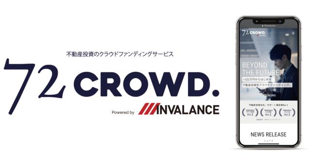 株式会社インヴァランスが不動産投資型クラウドファンディング「72CROWD.(ナナニークラウド)」の提供を開始