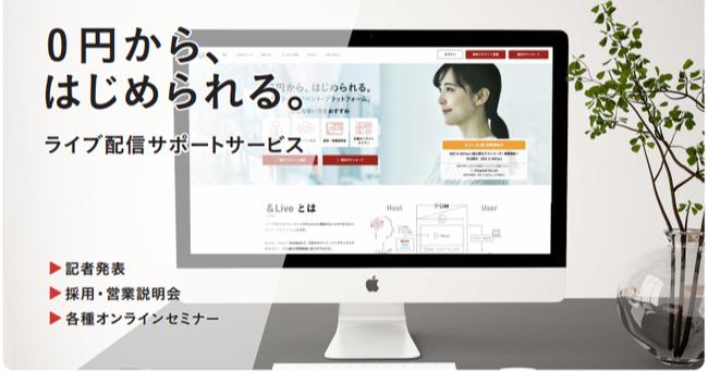 アウル株式会社がオンラインイベントのライブ配信管理プラットフォーム「&Live(アンドライブ)」の提供を開始