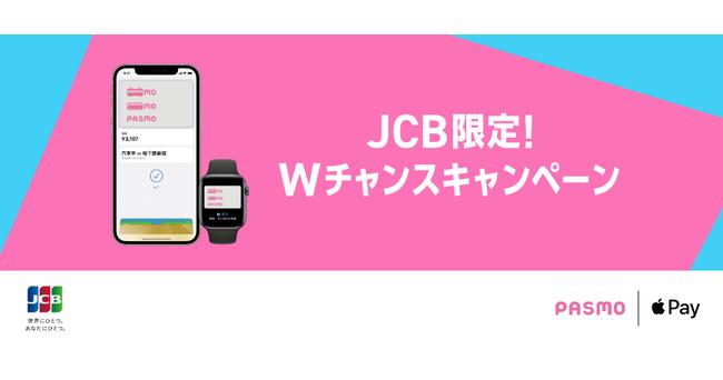 Apple PayのPASMO×JCB限定!Wチャンスキャンペーン