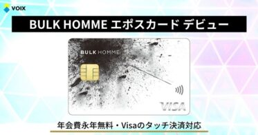 BULK HOMME(バルクオム)エポスカード 券面画像