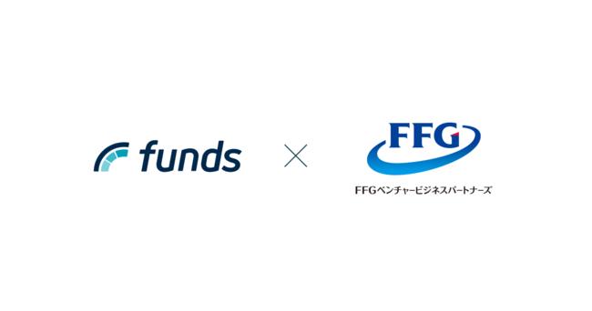 ファンズ株式会社に株式会社ふくおかフィナンシャルグループ系VCが出資、株式会社福岡銀行との連携を強化