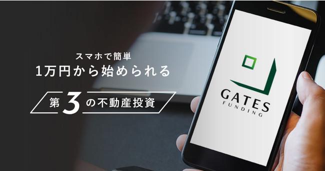 GATES株式会社が不動産投資型クラウドファンディングサービス「GATES FUNDING」をリリース、会員登録の受付を開始