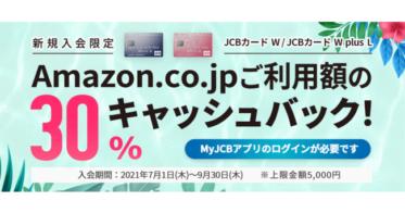 JCBカード W でAmazon購入金額の30%をもれなくキャッシュバック