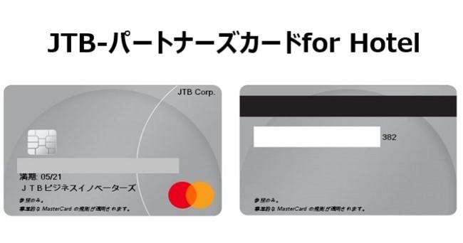 JTB-パートナーズカードfor Hotel の券面画像