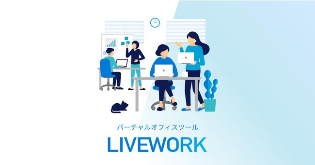 株式会社ライブリンクスがバーチャルオフィスツール「LIVEWORK(ライブワーク)」フルリニューアル版の提供を開始