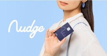 次世代型クレジットカード「Nudge(ナッジ)」の発行を今夏からナッジ株式会社が開始