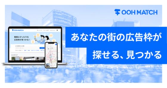 SBイノベンチャー株式会社のOOHメディアプロジェクトがマチナカの広告メディアと広告主をマッチングするサービス「OOH MATCH(オーマッチ)」を提供開始