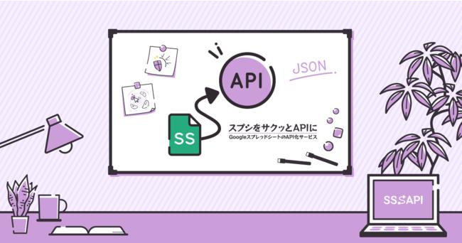 合同会社めもらば、Googleスプレッドシートの内容をJSON形式で返却するAPI作成サービス『SSSAPI』の事前予約を開始