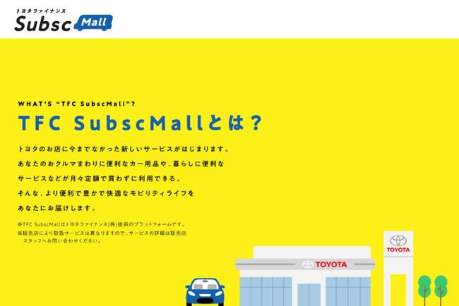 TFC SubscMall