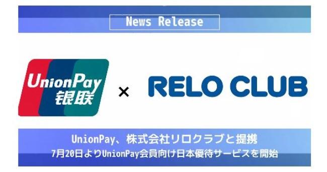 UnionPay、福利厚生アウトソーシングサービス「リロクラブ」と提携開始