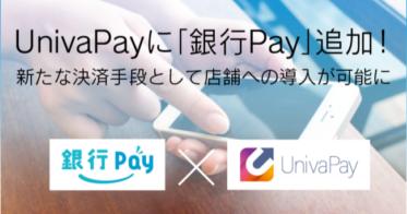 株式会社ユニヴァ・ペイキャストの「UnivaPay」がスマホQR決済サービス「銀行Pay」と連携開始