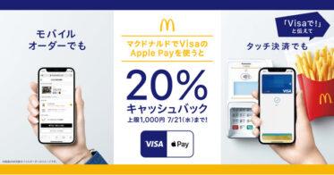 ビザ・ワールドワイド・ジャパン株式会社が「マクドナルドでVisaのApple Payを使うと20%キャッシュバック!」キャンペーン