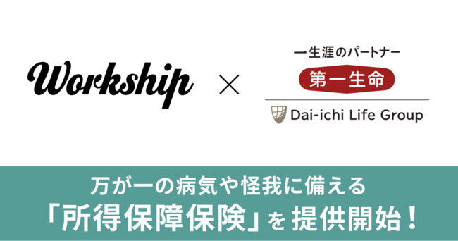 株式会社GIGの副業・フリーランス向け仕事マッチングサービス「Workship(ワークシップ)」において第一生命の『所得保障保険』の紹介を開始