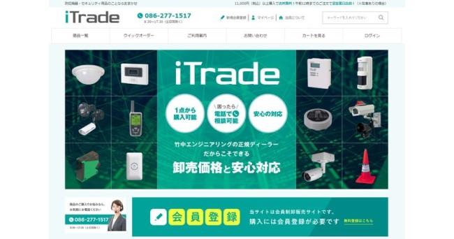 株式会社セキュリティハウスが竹中エンジニアリング製品専門の卸売り法人向けECサイト「アイトレード」をオープン