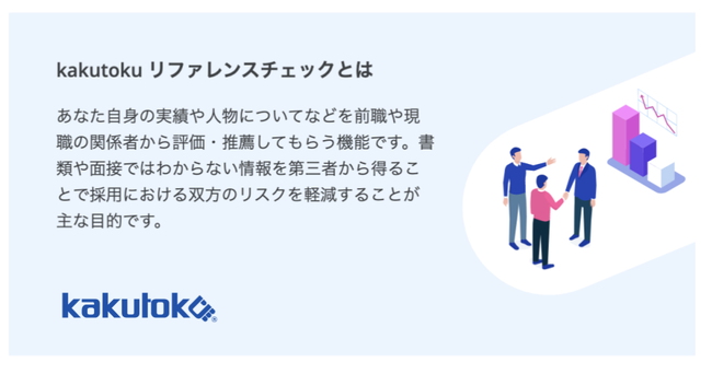 カクトク株式会社がフリーランス・副業の営業職と企業のマッチングサービス「カクトク」にてリファレンスチェック機能の提供を開始