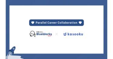 フリーランス特化の税理士法人「BlueWorksTax」と「kasooku」が連携開始